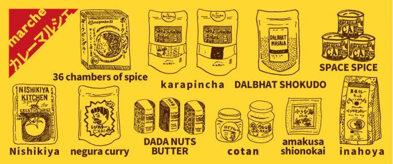 毎日がカレー曜日!食材の宝庫「カレーマルシェ」カレーを愛するあなたのために。スパイスを愛するあなたのために。カレーにとことん特化したカレーマルシェが開店です。カレービギナーには、素材を厳選したカレールウ。上級者には本格的なスパイスを。スリランカやネパール、南インドのスパイスに食材、味を左右する隠し味にナッツバター、さらにはODD鮮仁醤。決め手のお塩は熊本県天草産。レトルトの範疇をこえた絶品レトルトカレー。つけあわせにかかせないアチャールまで、何から何まで粒ぞろい。さあ、材料を揃えてカレーを作ろう!