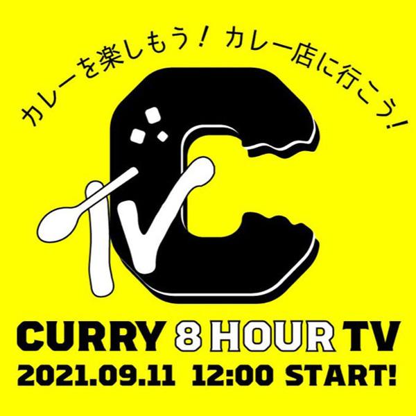 『カレー8時間TV』を作りたい〜カレーを楽しみカレー界を盛上げるオンライン番組〜はこちらから