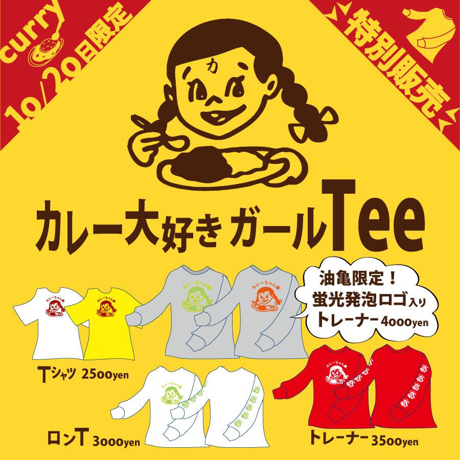 カレーちゃん家 特製「カレー大好きガールTee」特別販売!!