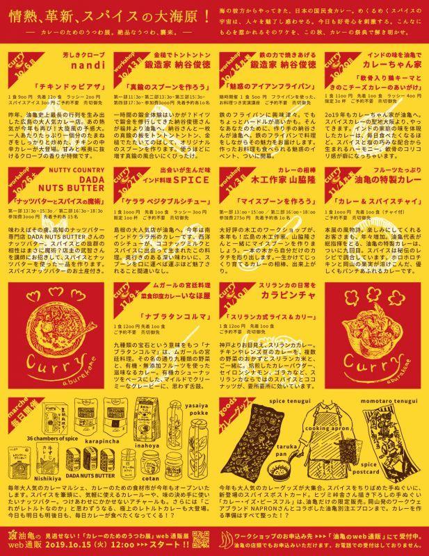 アートスペース油亀企画展 カレーのためのうつわ展 2019