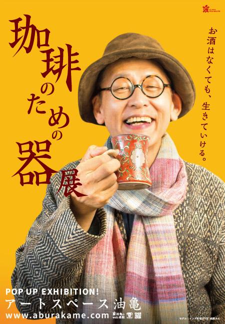 アートスペース油亀×Discover Japan POPUP EXHIBITION!「珈琲のための器展」 @Discover Japan Lab.(渋谷PARCO)