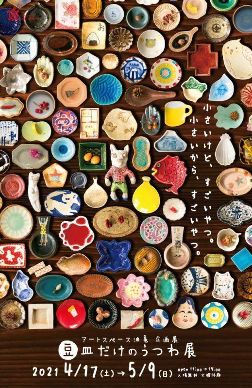 アートスペース油亀企画展「豆皿だけのうつわ展ー小さいけど、すごいやつ。小さいから、すごいやつ。ー」(2020年)より