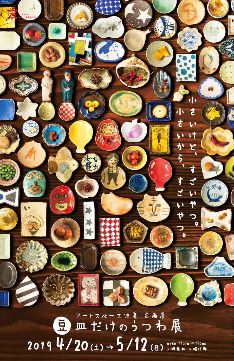 """""""「豆皿だけのうつわ展―小さいけど、すごいやつ。小さいから、すごいやつ。―」展覧会情報はこちらから!"""""""