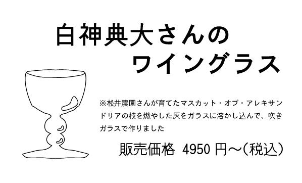 アートスペース油亀特別イベント 8/21金→23日 松井農園さんのナチュールワイン販売会の詳細はこちらから