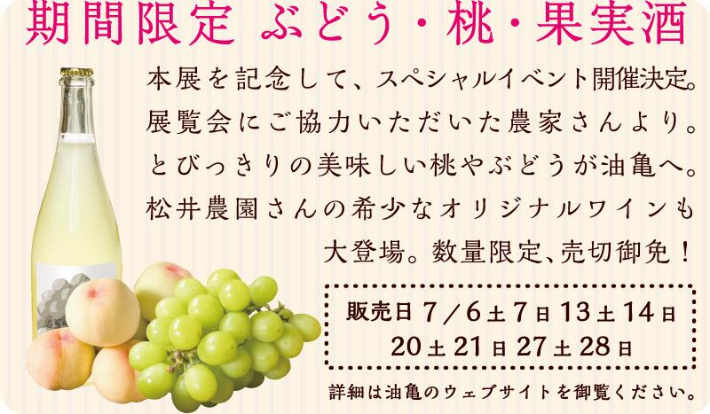 アートスペース油亀特別企画展「果実の灰でうつわを作る」本展を記念して、スペシャルイベント開催決定。 展覧会にご協力いただいた農家さんより。 とびっきりの美味しい桃やぶどうが油亀へ。 松井農園さんの希少なオリジナルワインも 大登場。 数量限定、売切御免!国産ナチュールワインも登場!