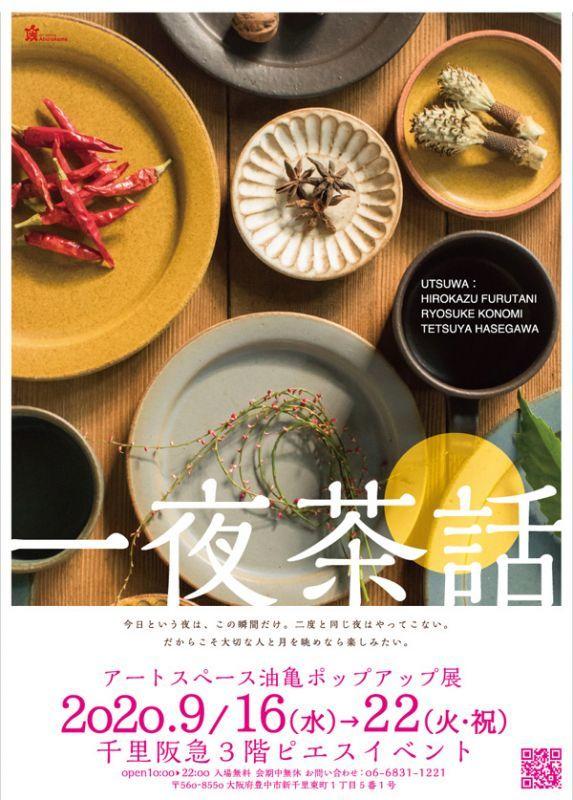 アートスペース油亀ポップアップ展「一夜茶話」千里阪急3階ピエスイベント
