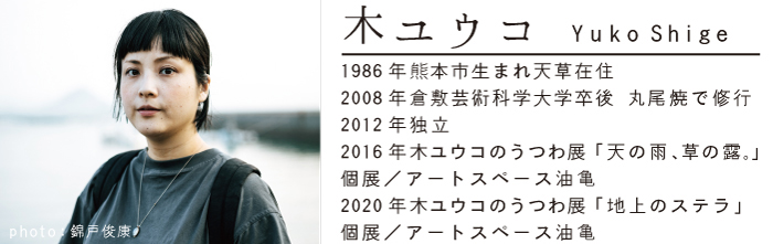 """""""アートスペース油亀企画展"""