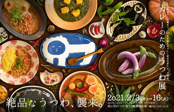 アートスペース油亀ポップアップ展 「カレーのためのうつわ展」@岡山タカシマヤ 地下2階特設会場