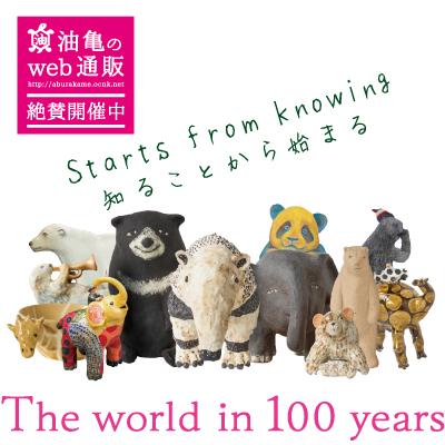 アートスペース油亀企画展 「The world in 100 years」(絶滅危惧種について考える展覧会)オンライン展はこちらから