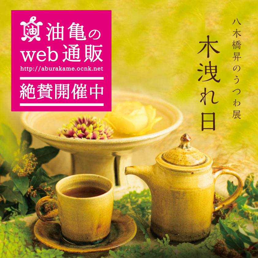 八木橋昇のうつわ特集。web通販展はこちらから