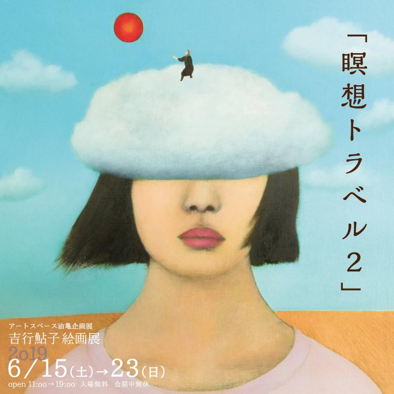 アートスペース油亀企画展 吉行鮎子絵画展「瞑想トラベル2」