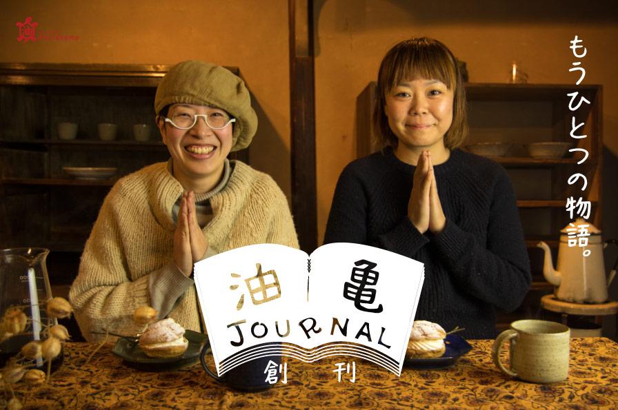 油亀ジャーナル創刊