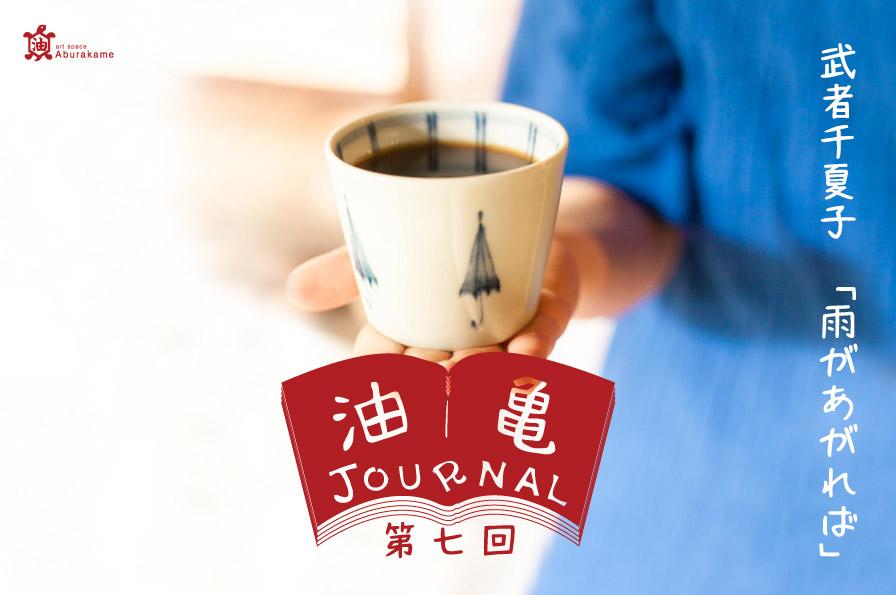 油亀のweb通販「油亀ジャーナル」より北海道の陶芸家、武者千夏子さんの傘そば猪口