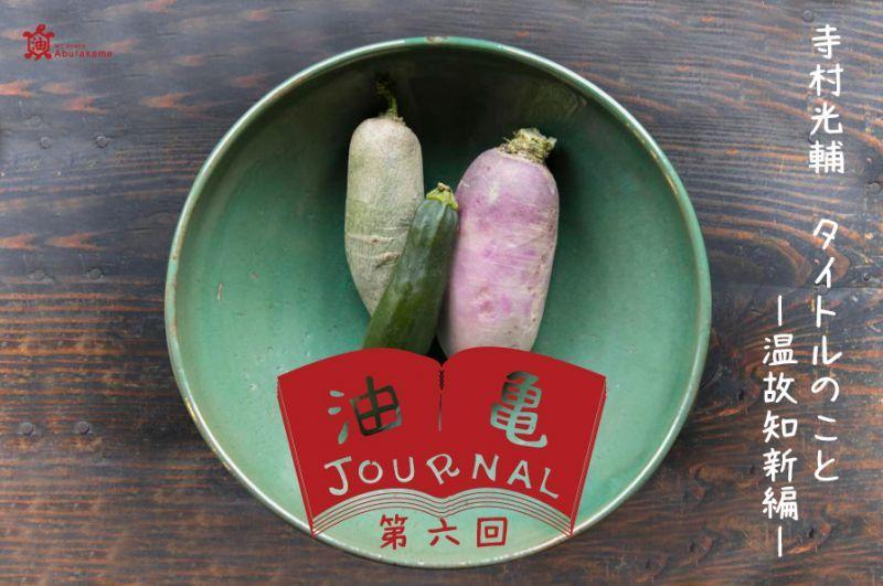 油亀のweb通販「油亀ジャーナル」より栃木県の陶芸家、寺村光輔さんの大鉢