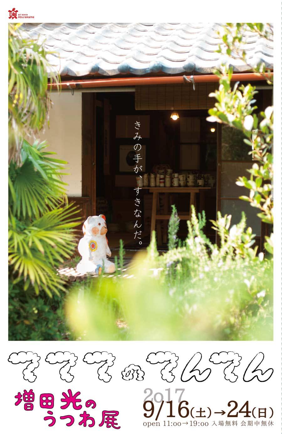 アートスペース油亀企画展 増田光のうつわ展「てててのてんてん」