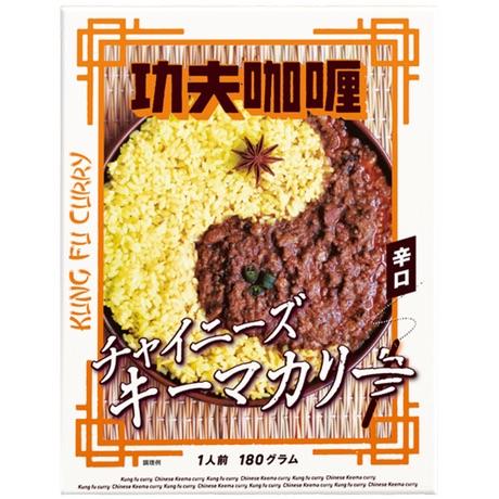 画像1: 36チャンバーズオブスパイス 功夫咖喱(チャイニーズキーマカリー)