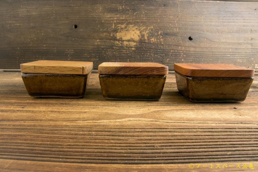画像1: 寺村光輔「飴釉 蓋物」