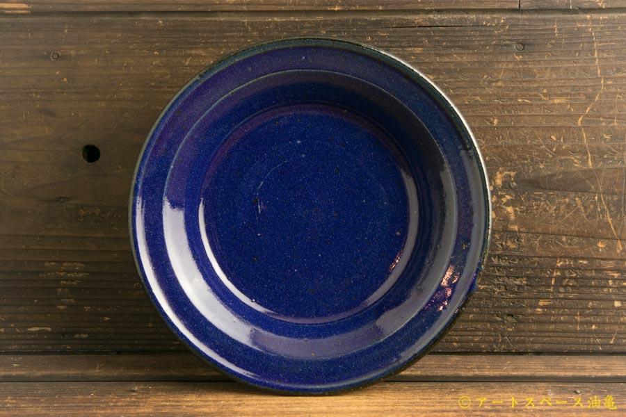 画像1: 寺村光輔「瑠璃釉 7寸リム浅鉢」