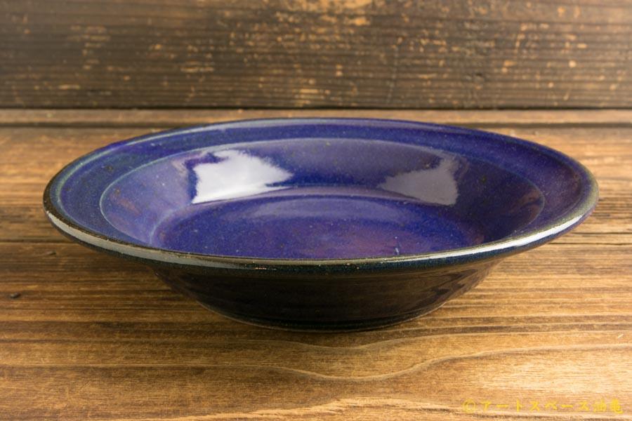 画像2: 寺村光輔「瑠璃釉 7寸リム浅鉢」