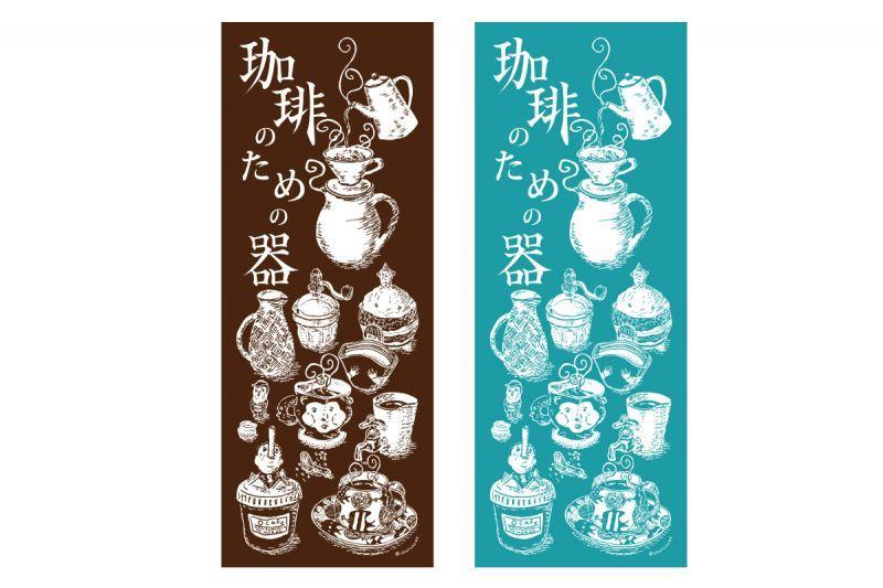 画像1: 油亀オリジナル コーヒー手ぬぐい「琥珀の夢」