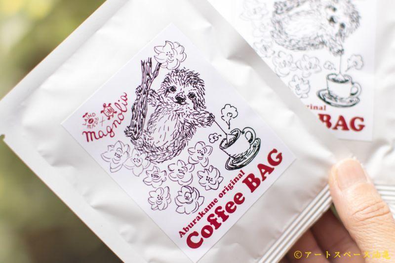 画像1: LANDMADE「油亀オリジナル コーヒーバッグ」1袋【レターパック対応商品】