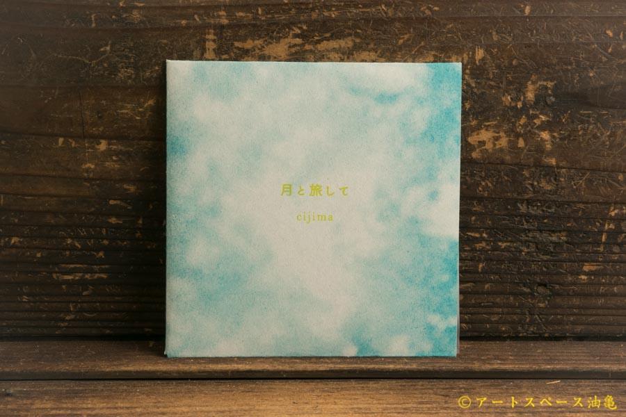 画像1: cijima「月と旅して 」【レターパック対応商品】