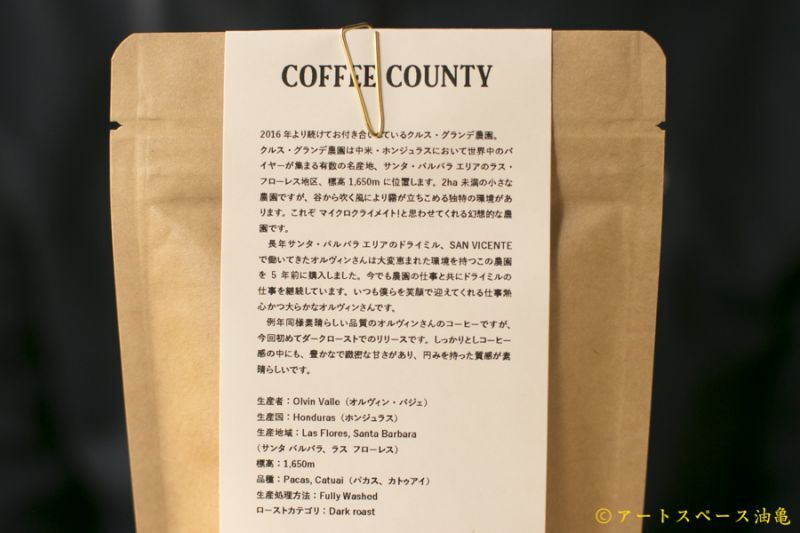 画像3: COFFEE COUNTY「HONDURAS Finca Cruz Grande Dark Roast」珈琲豆100g