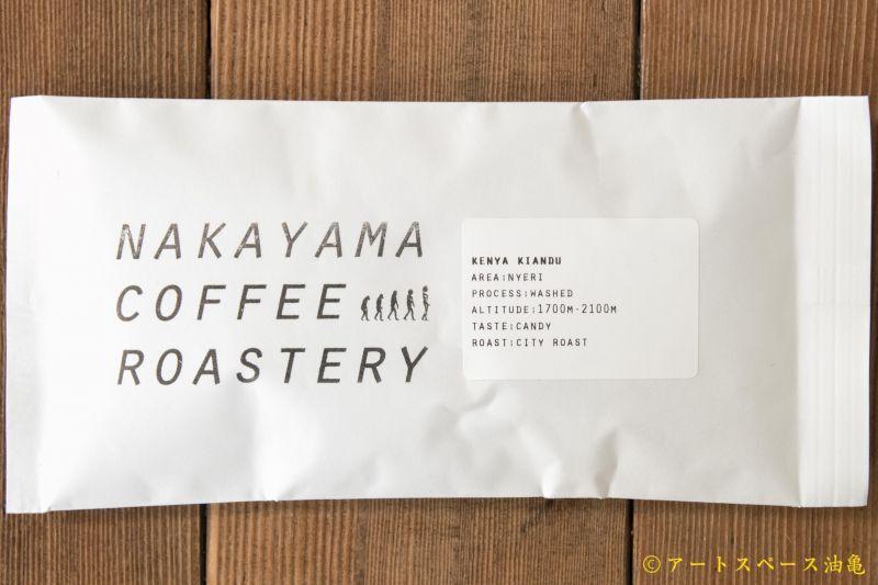 画像1: NAKAYAMA COFFEE ROASTERY「KENYA/KIANDU(ケニア・キアンドゥ シティーロースト)」珈琲豆100g
