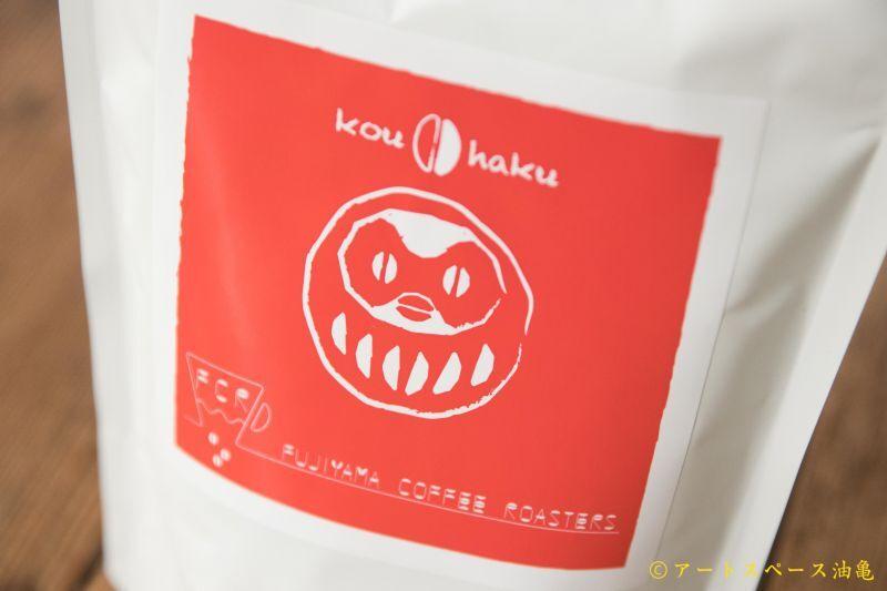 画像2: フジヤマコーヒーロースターズ「インド 紅白珈琲〜七転八起〜」珈琲豆100g