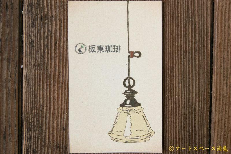 画像3: 板東珈琲「ブレンド珈琲 雪の華」珈琲豆100g
