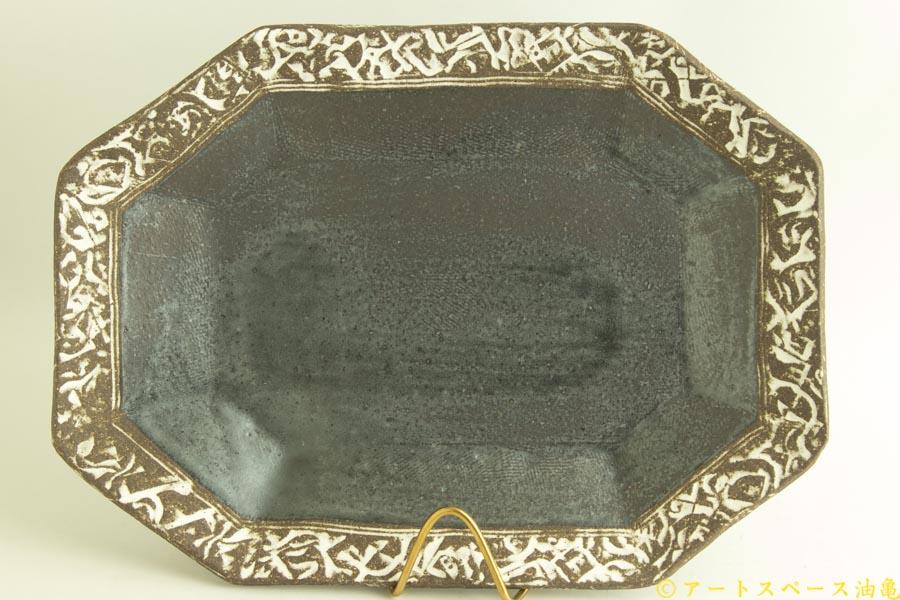 画像1: 肥後博己「印花紋隅切平鉢」