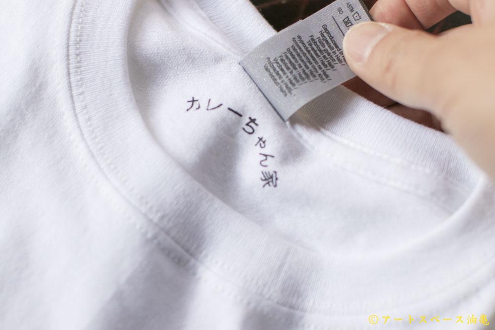 画像3: カレーちゃん家 カレー大好きガールTee(WHITE)【レターパック対応商品】