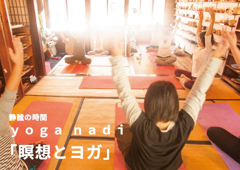 画像1: 【ワークショップ受付10/30(火)】カレーのためのうつわ展 yoga nadi「瞑想とヨガ」
