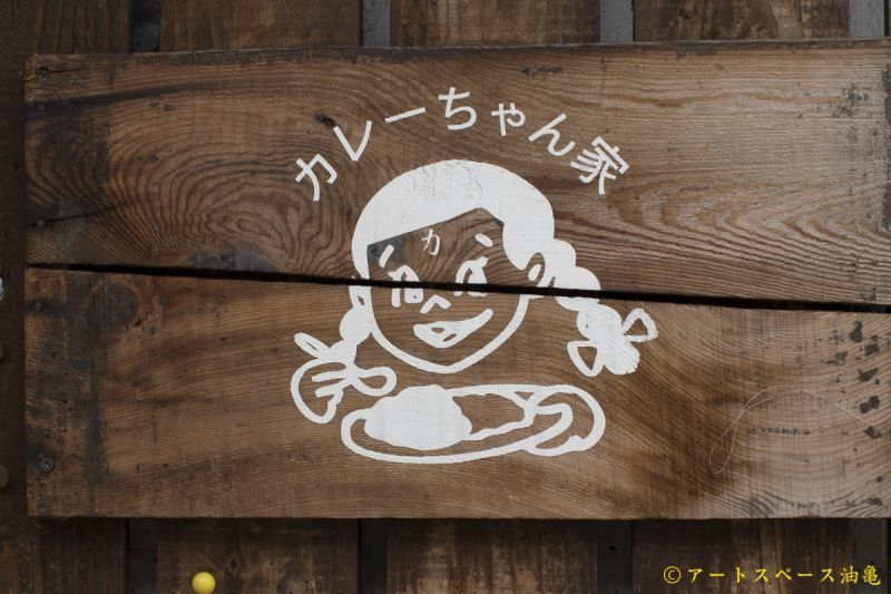 油亀のweb通販 大阪屈指のカレー店 カレーちゃん家  「ホーレン草キーマとバターチキンのあいがけ」」