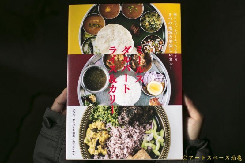 画像1: 書籍:ミールス、ダルバート、ライス&カリー/3つの地域の美味しいカレー