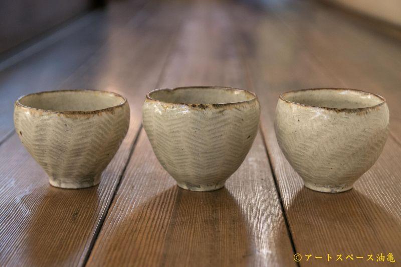 画像1: 江口誠基 彫粉引 立ぐい呑