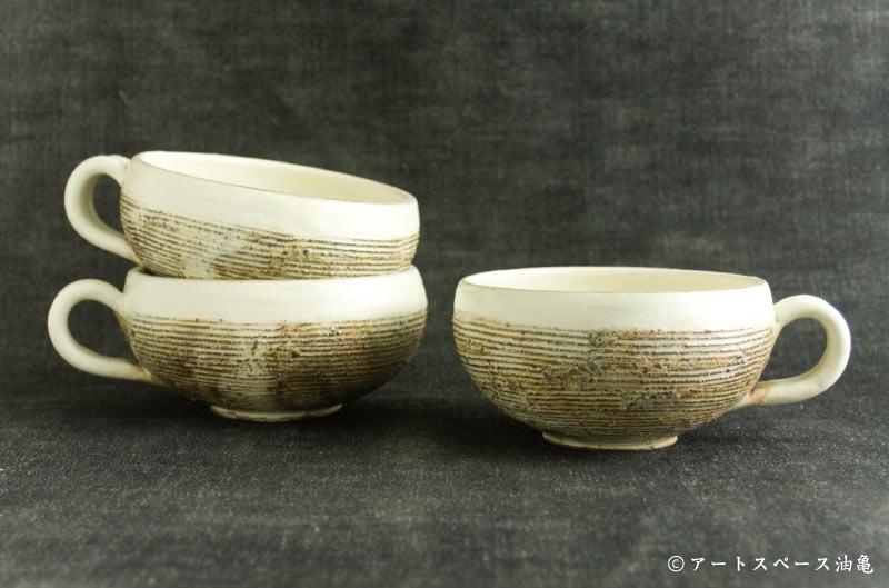 画像1: 古谷浩一「渕荒横彫 手付スープカップ(丸型)」#106