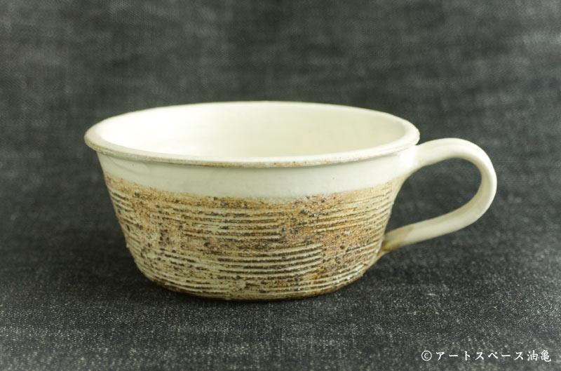 画像1: 古谷浩一「渕荒横彫 手付切立スープカップ」#103