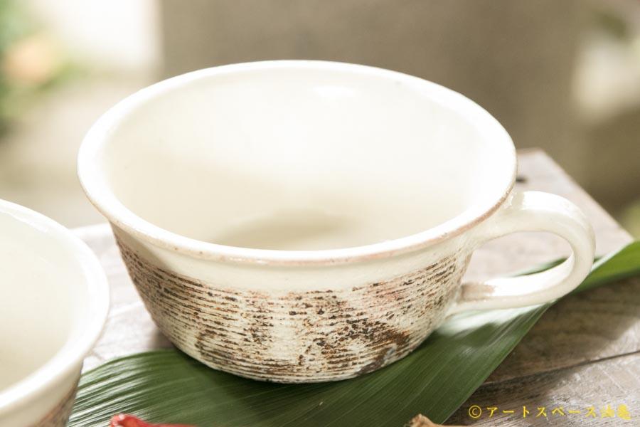 画像1: 古谷浩一 渕荒横彫 手付切立スープカップ【アソート作品】