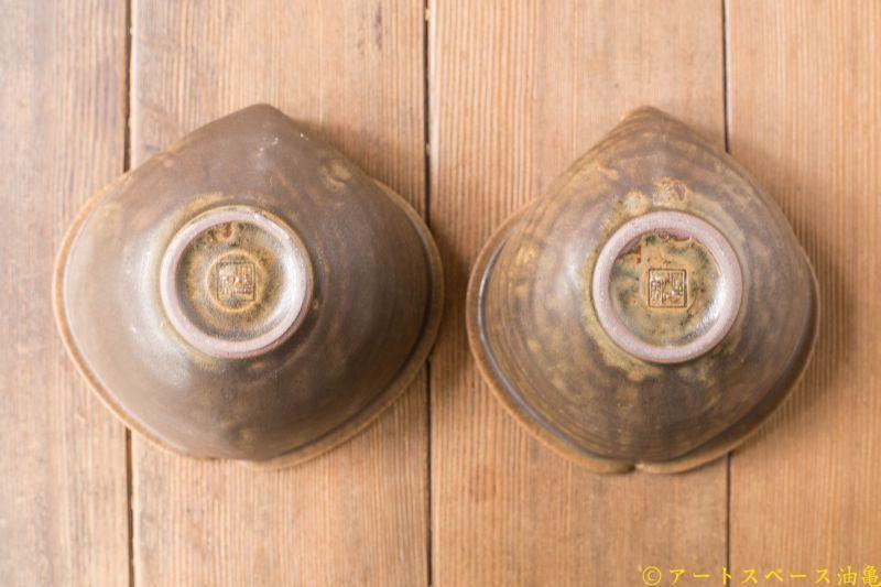 画像4: 古谷浩一 「サビ釉 りんご小鉢」
