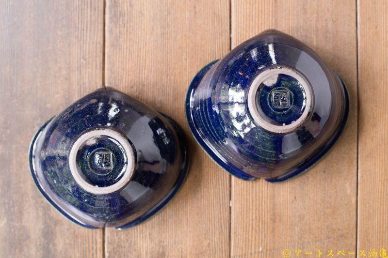 画像4: 古谷浩一 「ルリ釉 りんご鉢 小」