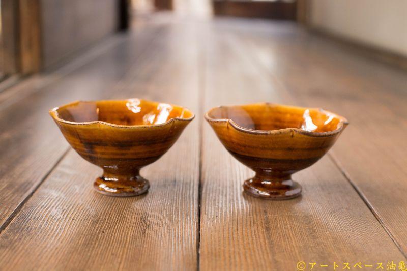 画像1: 古谷浩一 「アメ釉 輪花高台鉢」