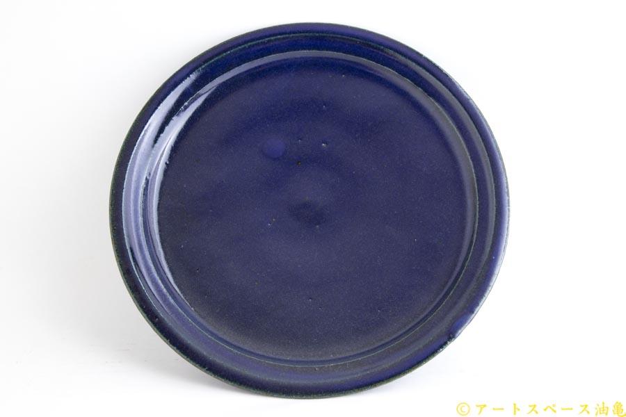 画像1: 古谷浩一「ルリ釉 リム皿 大」