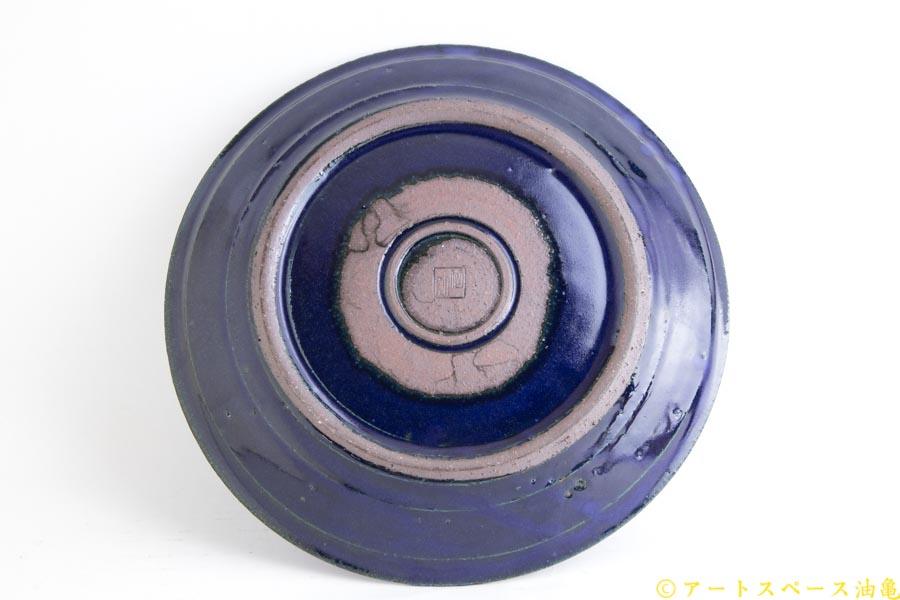 画像5: 古谷浩一「ルリ釉 リム皿 大」