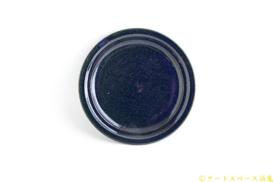 画像1: 古谷浩一「ルリ釉 リム皿(17cm)」