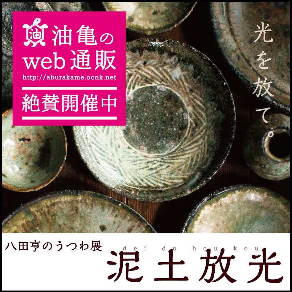 八田亨のうつわ展「泥土放光」web通販展はこちらから