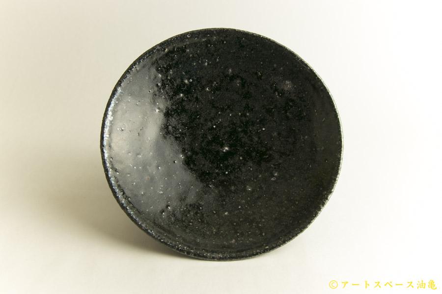 画像1: 八田亨「鉄釉 7寸鉢」
