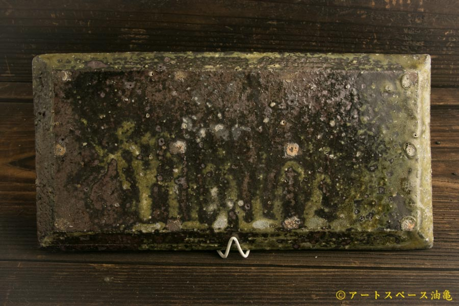 画像2: 八田亨「長方皿」