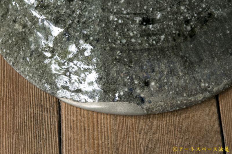 画像1: 八田亨「三島手 7.5寸鉢」