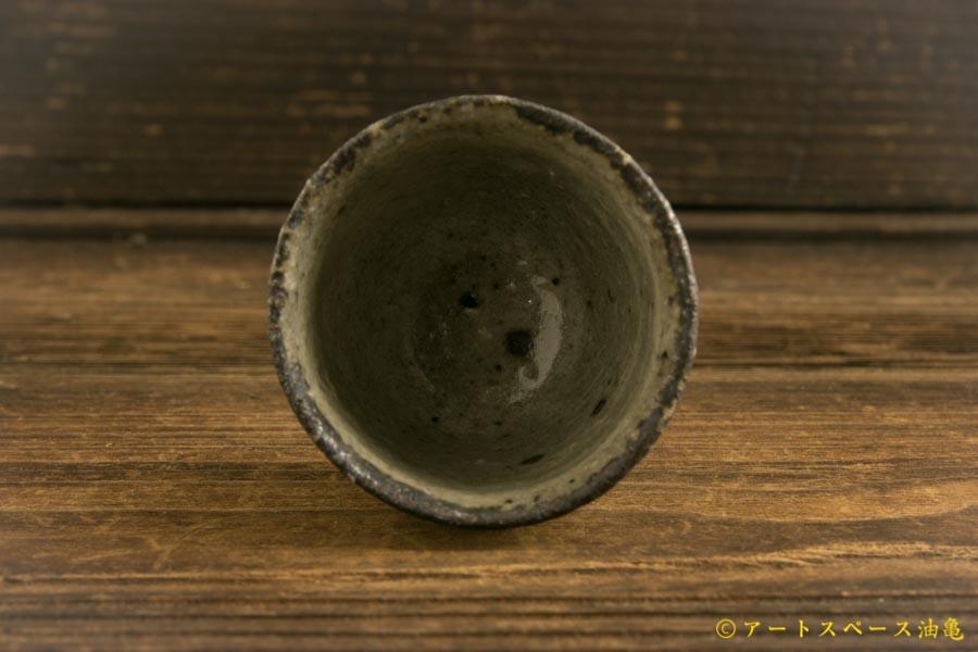 画像2: 八田亨「ぐいのみ」